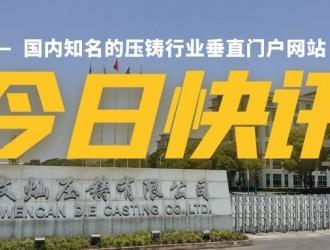 【快讯】文灿集团拟1.9亿元建设新能源汽车大型一体化结构件加工中心项目